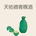 天佑德青稞酒
