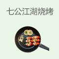 七公江湖烧烤
