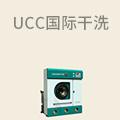 ucc, 干洗,