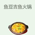 鱼豆吉, 鱼火锅