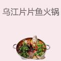 乌江片片鱼火锅
