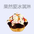 果然爱冰淇淋