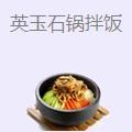 英玉石锅拌饭