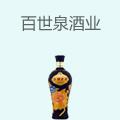 百世泉酒业