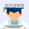 新环球教育