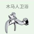 木马人卫浴