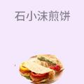 石小沫煎饼