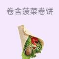 卷舍菠菜卷饼