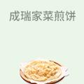 成瑞家菜煎饼