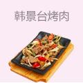 韩景台烤肉