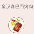 金汉森巴西烤肉