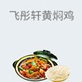 飞彤轩黄焖鸡米饭