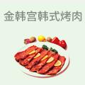 金韩宫, 烤肉