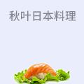 秋叶日本料理