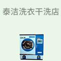 泰洁洗衣干洗店