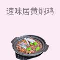 荣炙速味居黄焖鸡米饭