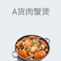 A货肉蟹煲