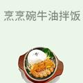 烹烹碗·牛油拌饭