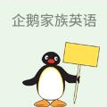 企鹅家族,