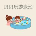 贝贝乐儿童游泳池