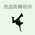 热血街舞培训中心