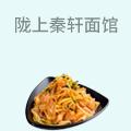 陇上秦轩面馆