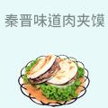 秦晋味道肉夹馍