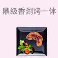 鼎级香涮烤一体