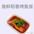 渔鲜稻香烤鱼饭
