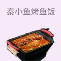 秦小鱼烤鱼饭