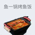 鱼一锅新派烤鱼饭