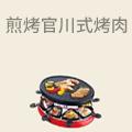 煎烤官川式烤肉