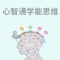 心智通学能思维教育
