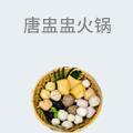 唐盅盅火锅