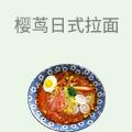 樱茑日式拉面