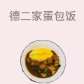 德二家日式咖喱蛋包饭