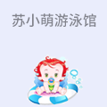 苏小萌婴儿游泳馆