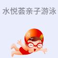 水悦荟亲子游泳中心